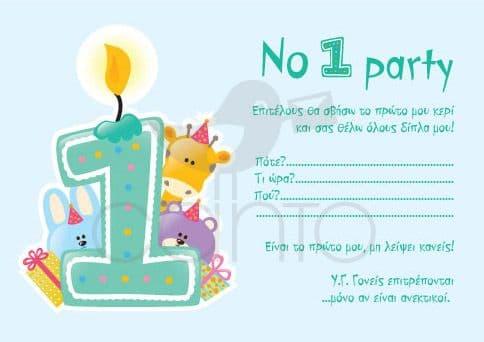 Party invitation 1st bithday boy / Προσκλητήριο για πάρτυ 1α γενέθλια αγόρι