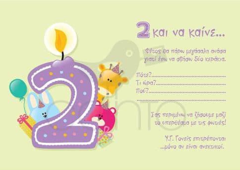 Party invitation 2nd bithday boy / Προσκλητήριο για πάρτυ 2α γενέθλια αγόρι