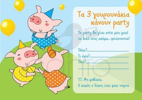 Party invitation 3little pigs- boy / Προσκλητήριο για πάρτυ 3little pigs- αγόρι