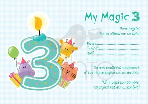 Party invitation 3rd bithday boy / Προσκλητήριο για πάρτυ 3α γενέθλια αγόρι