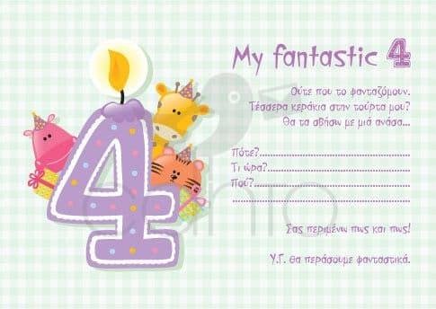 Party invitation 4th bithday boy / Προσκλητήριο για πάρτυ 4α γενέθλια αγόρι