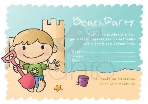 Party invitation beach party- boy / Προσκλητήριο για πάρτυ beach party- αγόρι