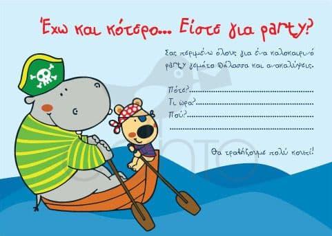 Party invitation boat- boy / Προσκλητήριο για πάρτυ boat- αγόρι