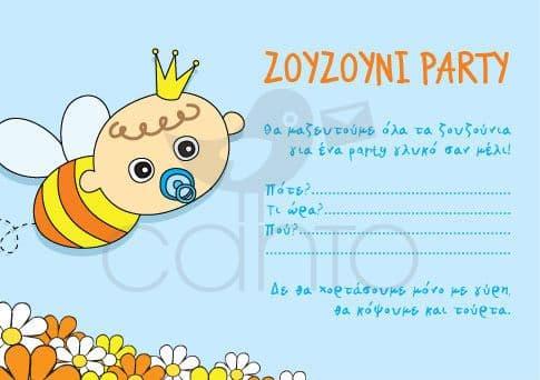 Party invitation bug- boy / Προσκλητήριο για πάρτυ ζουζούνι- αγόρι