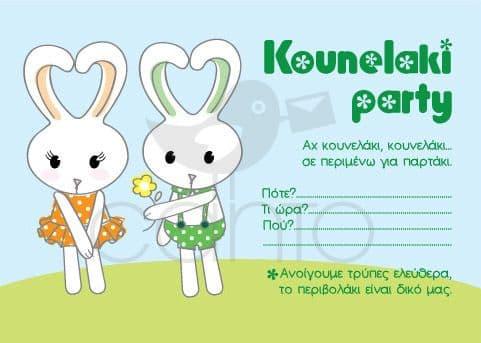 Party invitation bunny- boy / Προσκλητήριο για πάρτυ Κουνελάκι- αγόρι