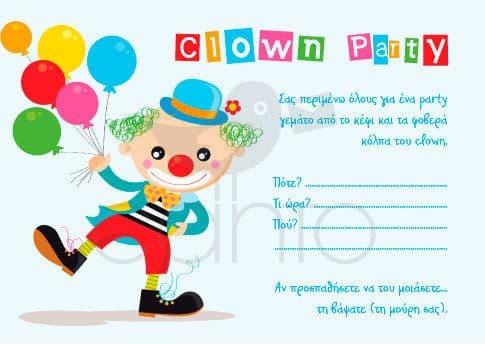 Party invitation clown- boy / Προσκλητήριο για πάρτυ κλόουν- αγόρι