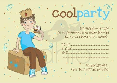 Party invitation cool party - boy / Προσκλητήριο για πάρτυ cool party - αγόρι