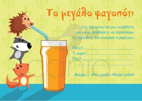 Party invitation food and drinks- boy / Προσκλητήριο για πάρτυ φαγοπότι- αγόρι