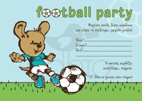 Party invitation football- boy / Προσκλητήριο για πάρτυ football- αγόρι