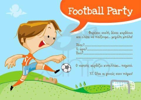 Party invitation football party- boy / Προσκλητήριο για πάρτυ football party- αγόρι (4)