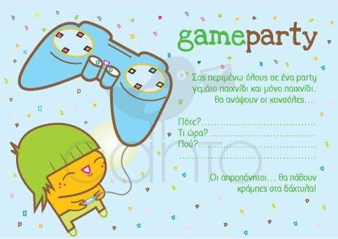 Party invitation game party- boy / Προσκλητήριο για πάρτυ game party- αγόρι (5)