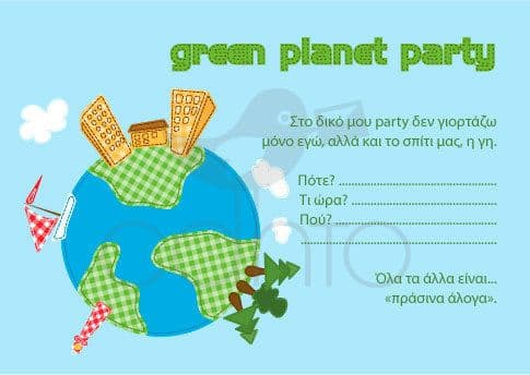 Party invitation green planet- boy / Προσκλητήριο για πάρτυ green planet- αγόρι
