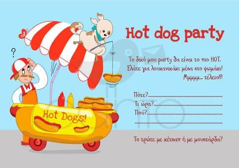 Party invitation hot dog party- boy / Προσκλητήριο για πάρτυ hot dog party- αγόρι