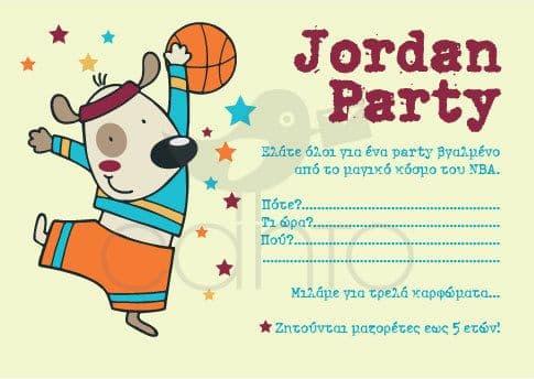 Party invitation jordan- boy / Προσκλητήριο για πάρτυ jordan- αγόρι