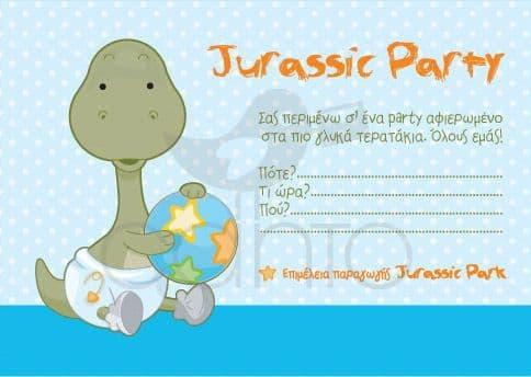 Party invitation Jurassic- boy / Προσκλητήριο για πάρτυ Jurassic- αγόρι