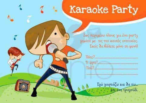 Party invitation karaoke party- boy / Προσκλητήριο για πάρτυ karaoke party- αγόρι