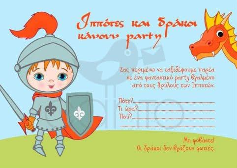 Party invitation knight- boy / Προσκλητήριο για πάρτυ ιππότης- αγόρι