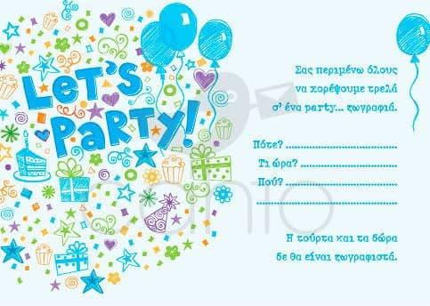 Party invitation let's party- boy / Προσκλητήριο για πάρτυ let's party- αγόρι