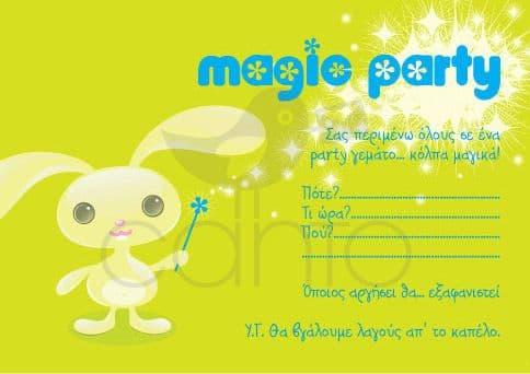 Party invitation magic- boy / Προσκλητήριο για πάρτυ magic- αγόρι