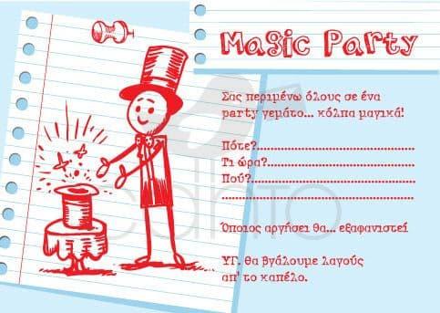 Party invitation magic party - boy / Προσκλητήριο για πάρτυ magic party- αγόρι