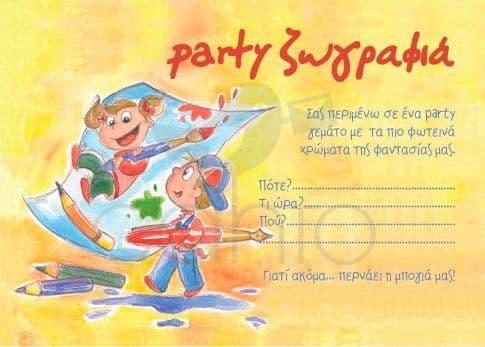 Party invitation painting- boy / Προσκλητήριο για πάρτυ ζωγραφιά- αγόρι