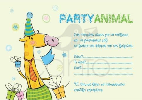 Party invitation party animal- boy / Προσκλητήριο για πάρτυ party animal- αγόρι