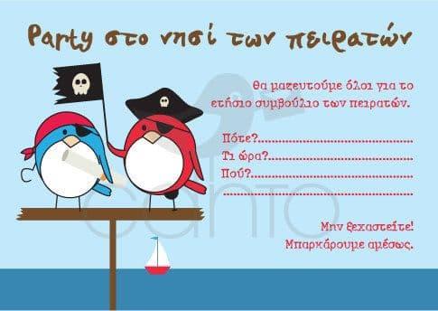 Party invitation pirates- boy / Προσκλητήριο για πάρτυ πειρατές- αγόρι