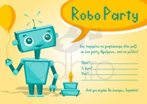 Party invitation robo party- boy / Προσκλητήριο για πάρτυ robo party- αγόρι