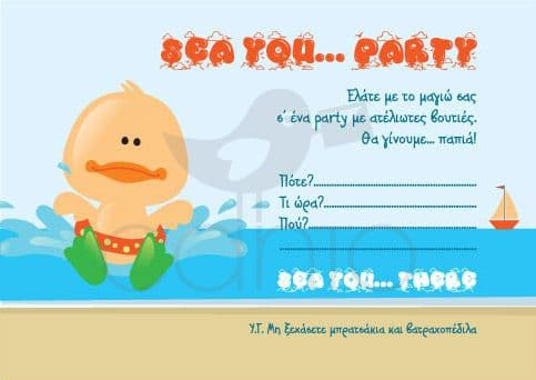 Party invitation sea party- boy / Προσκλητήριο για πάρτυ sea party- αγόρι