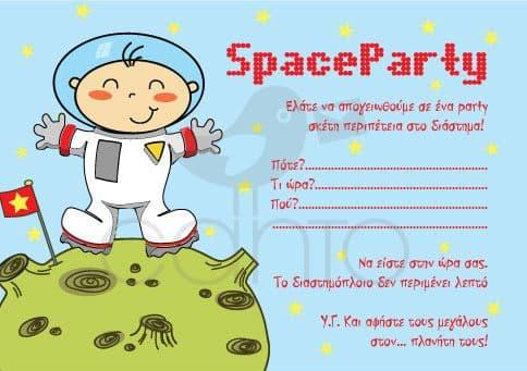 Party invitation space- boy / Προσκλητήριο για πάρτυ space- αγόρι