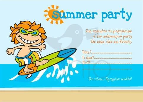 Party invitation summer party- boy / Προσκλητήριο για πάρτυ summer party- αγόρι