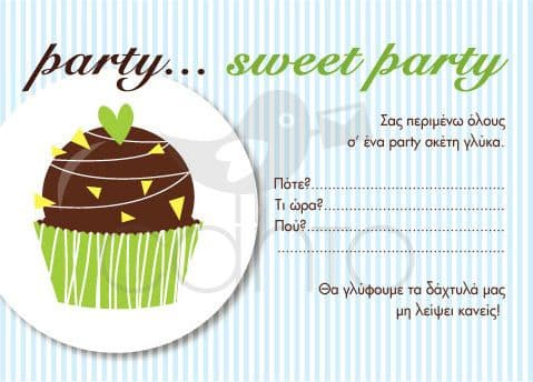 Party invitation sweet- boy / Προσκλητήριο για πάρτυ sweet- αγόρι