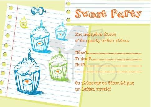 Party invitation sweet party- boy / Προσκλητήριο για πάρτυ sweet party- αγόρι