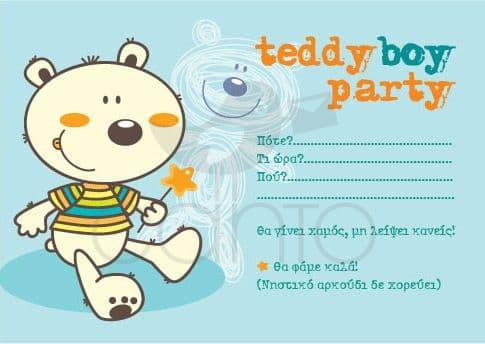 Party invitation teddy- boy / Προσκλητήριο για πάρτυ teddy- αγόρι