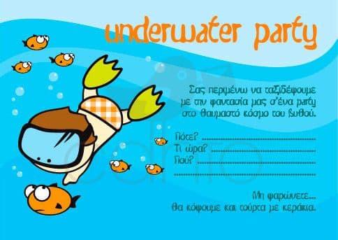 Party invitation underwater party- boy / Προσκλητήριο για πάρτυ underwater party- αγόρι
