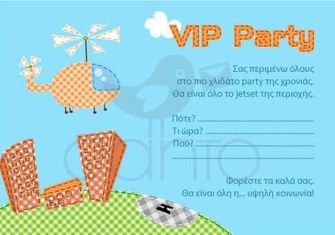 Party invitation VIP- boy / Προσκλητήριο για πάρτυ VIP- αγόρι