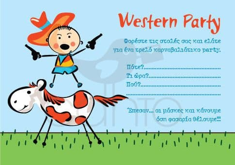 Party invitation western party- boy / Προσκλητήριο για πάρτυ western party- αγόρι
