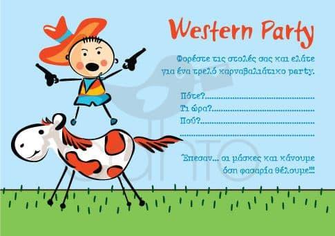 Party invitations -Boy / Προσκλητήρια για πάρτυ - αγόρι